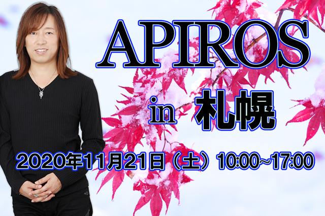 APIROS(アピロス) in 札幌