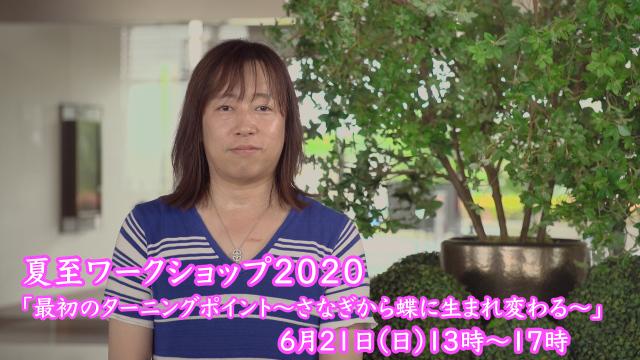 ライブ配信:6月21日(日)夏至ワークショップ「2020年、最初のターニングポイント~サナギから蝶に生まれ変わる~」