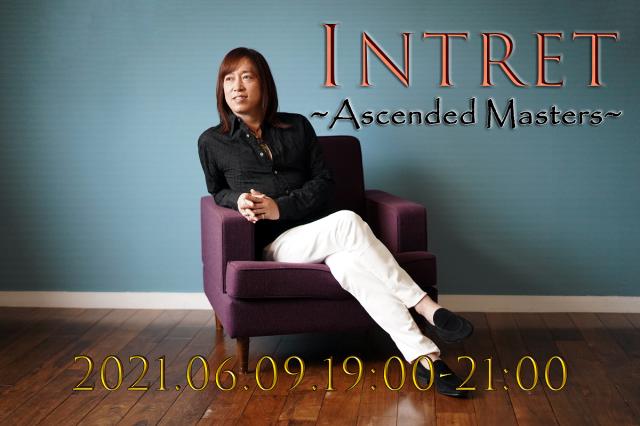 ★【INTRET(アンテレ ):風の時代のマスターからの教えを享受する~真実の自分を生きるために~】