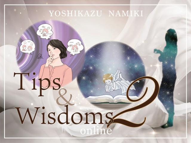★2021/05/25(火)【TIPS(ティップス)&WISDOMS(ウィズダムス)オンラインLIVE配信+録画配信】