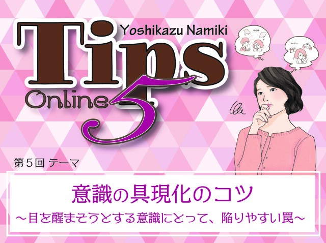 ★2021/08/30(月)【TIPS(ティップス)オンラインLIVE配信+録画配信】