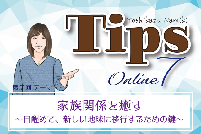★2021/10/26(火)【TIPS(ティップス)オンラインLIVE配信+録画配信】
