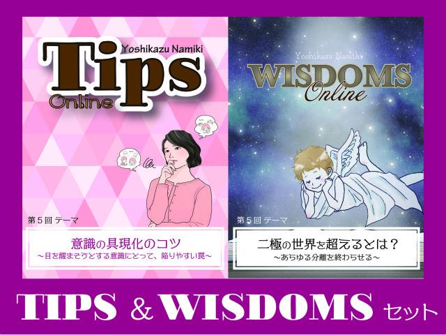 ★2021/08/30(月)【TIPS(ティップス)&WISDOMS(ウィズダムス)オンラインLIVE配信+録画配信】
