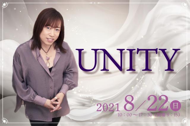★2021/08/22(日)【UNITY(ユニティー) 】一般販売