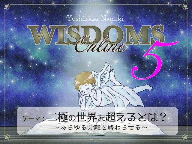 ★2021/08/30(月)【WISDOMS(ウィズダムス)オンラインLIVE配信+録画配信】