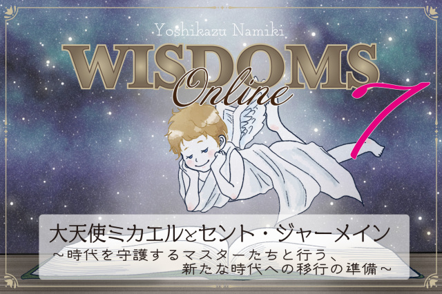 ★2021/10/26(火)【WISDOMS(ウィズダムス)オンラインLIVE配信+録画配信】