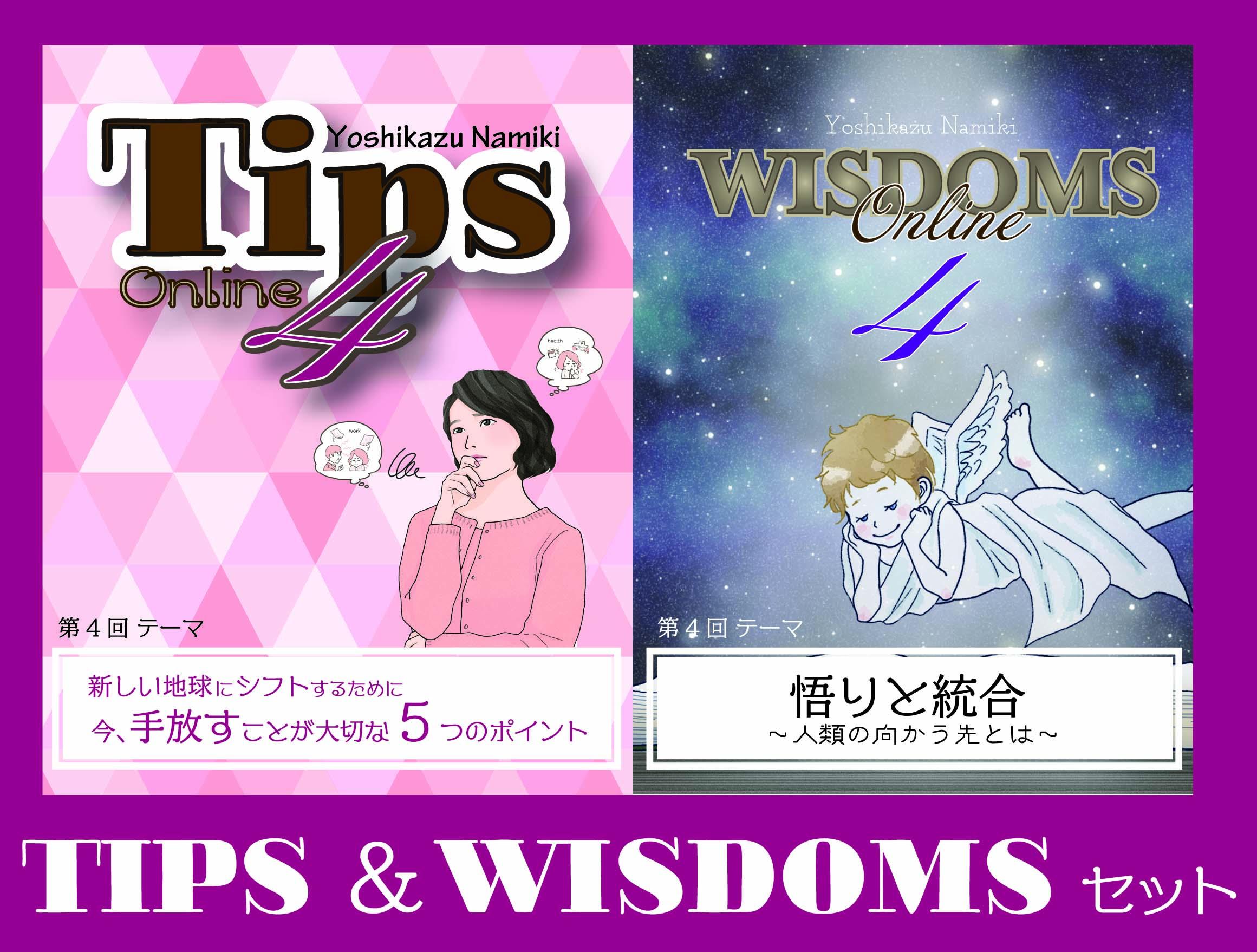 ★2021/07/27(火)【TIPS(ティップス)&WISDOMS(ウィズダムス)オンラインLIVE配信+録画配信】