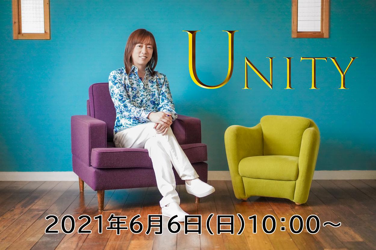 ★2021/06/6(日)【UNITY(ユニティー) オンラインサロン先行販売】