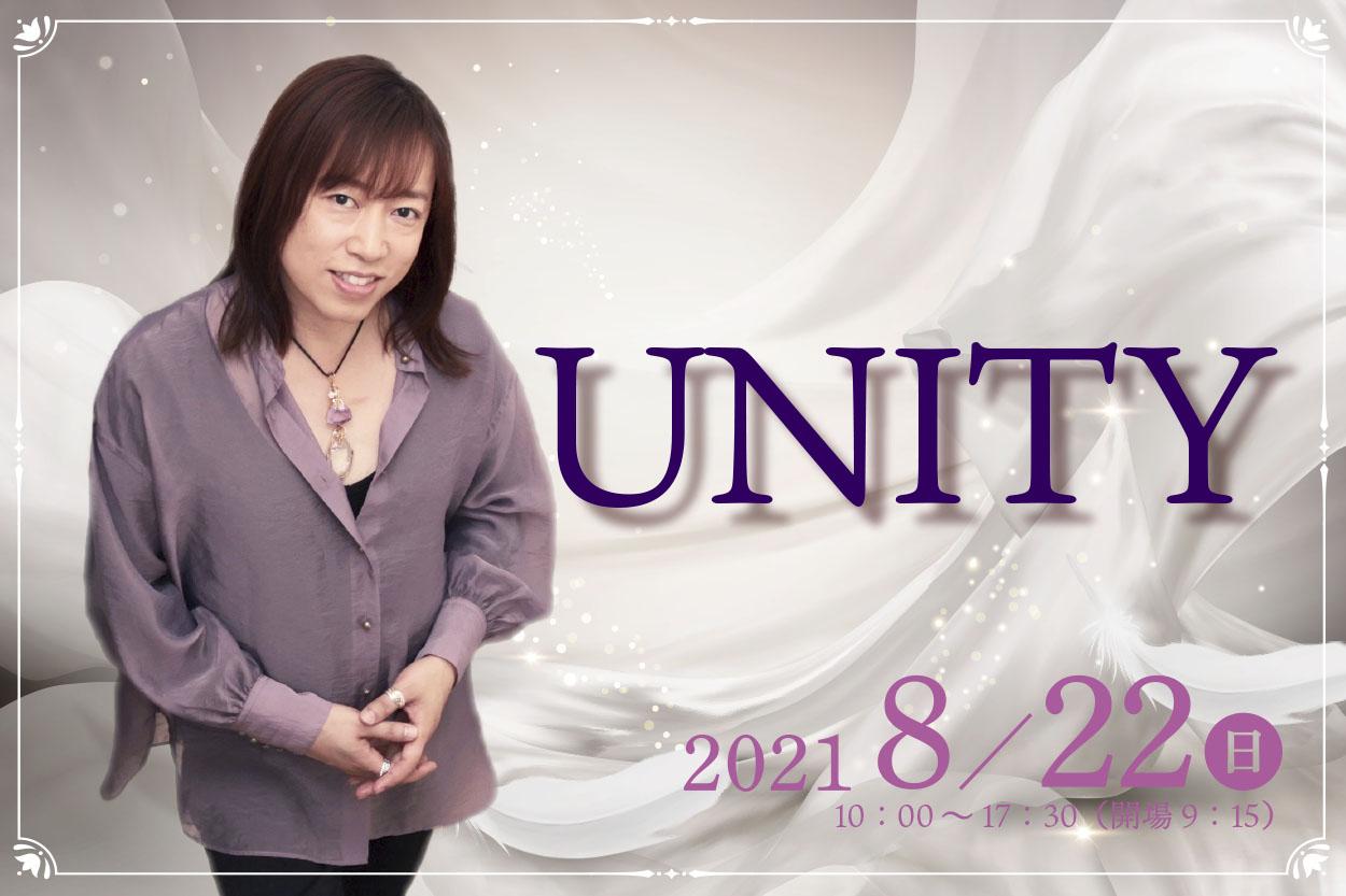 ★2021/08/22(日)【UNITY(ユニティー) 先行販売】
