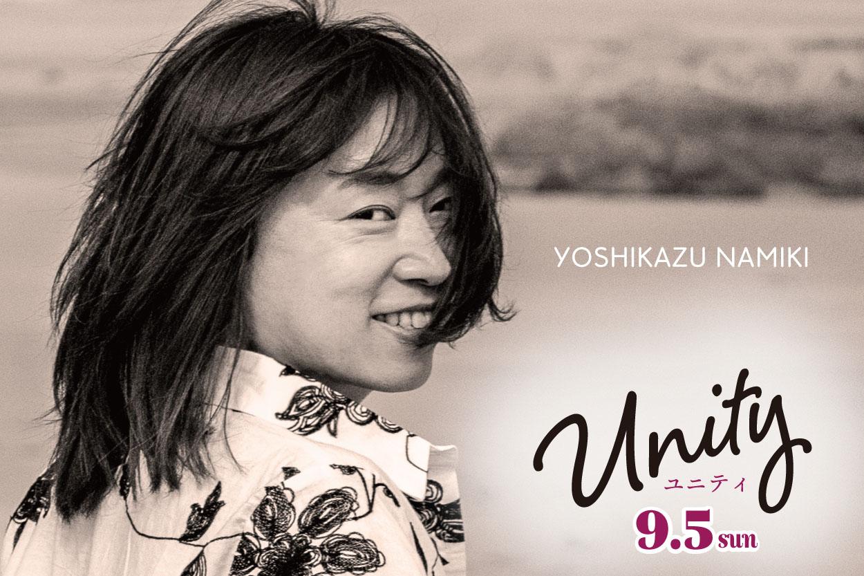 ★2021/09/5(日)【UNITY(ユニティー) 一般販売】