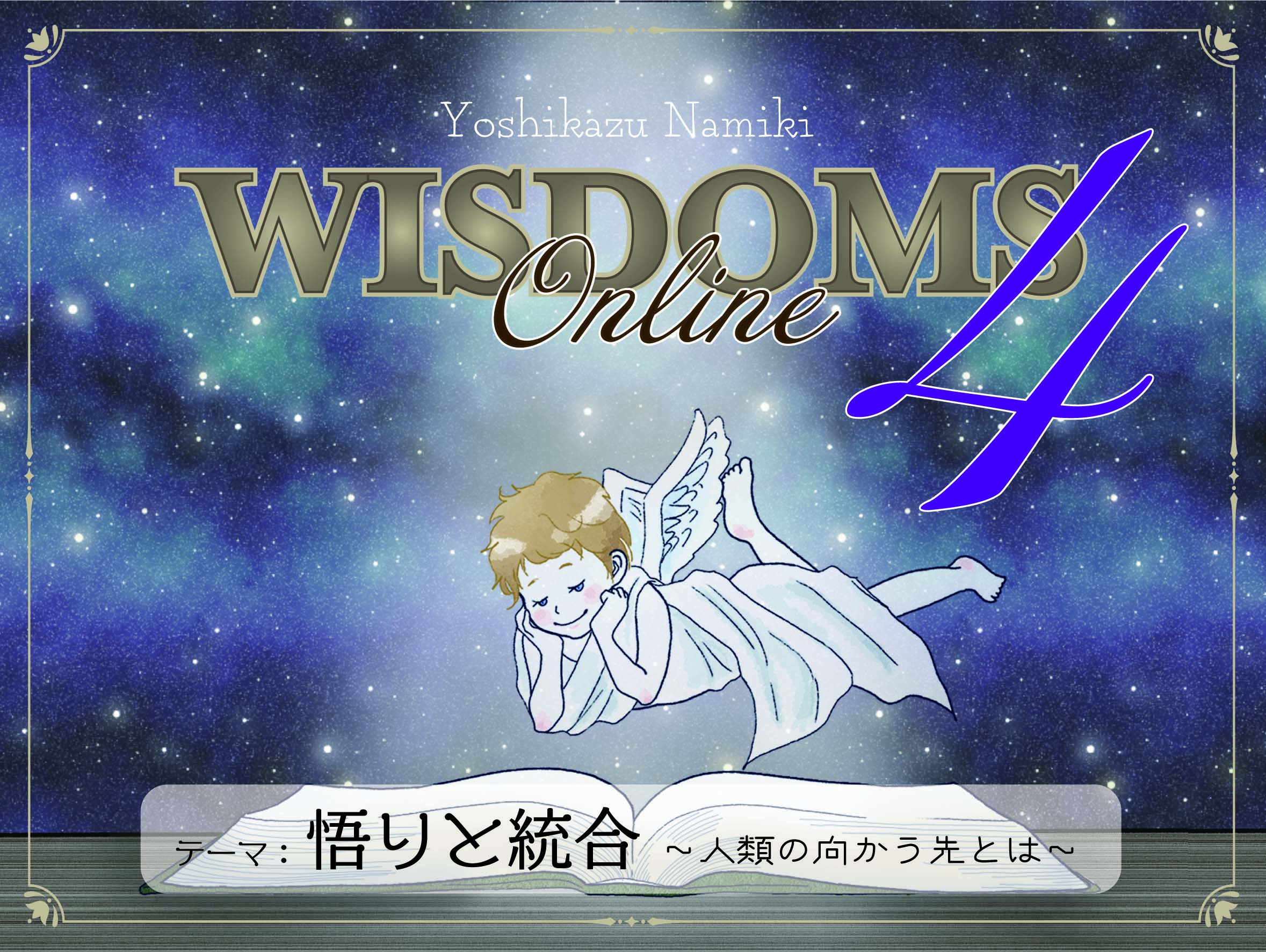 ★2021/07/27(火)【WISDOMS(ウィズダムス)オンラインLIVE配信+録画配信】