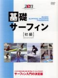 DVD 基礎サーフィン[初級編]