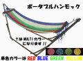 portable_hammock_mein1_1