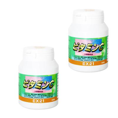 EX21シリーズ ビタミンC 2個【2粒でレモン約5個分】【栄養補給】【レビューで送料無料】[p10]