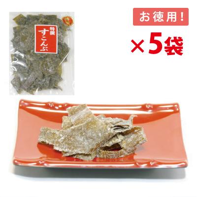 すこんぶ  【5袋セットで送料無料】 【お徳用 90g×5袋】 昔懐かしい甘酸っぱさ (有)道正昆布