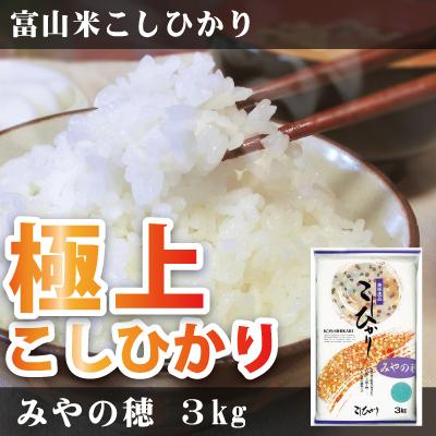 富山米こしひかり みやの穂 3kg 減農薬