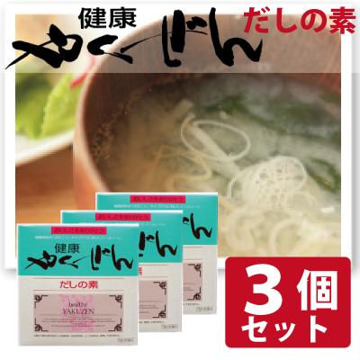 【送料無料】健康やくぜんだしの素 3箱セット 【無添加】【だしのもと】【薬膳】【マクロビオティック】