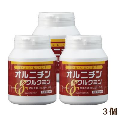 オルニチン&クルクミン 【1粒でシジミ300個分のオルニチン!】3個(540粒入)[p10]