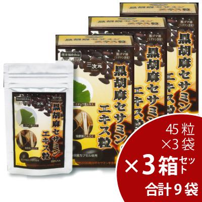 黒胡麻セサミンエキス粒 3箱(計9袋入り)セット 黒ゴマセサミン [p10]