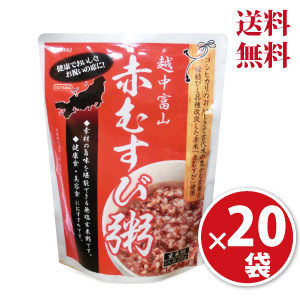 赤むすび粥 20袋 送料無料 コシヒカリ&古代米を掛け合わせた「むすび米」使用[p10]