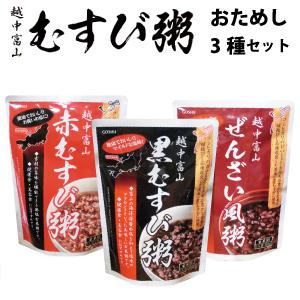 むすび粥 3種おためしセット コシヒカリ&古代米を掛け合わせた「むすび米」使用[p10]