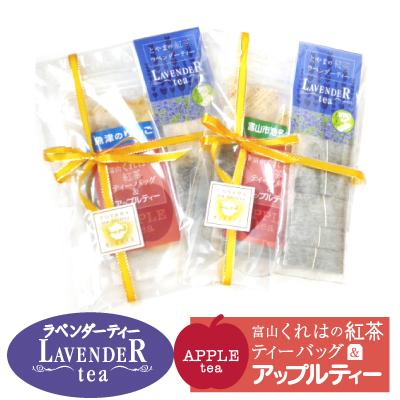 とやまの紅茶 ギフトセット (ラベンダーティー & アップルティー) 富山紅茶の会【メール便】