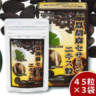 黒胡麻セサミンエキス粒 1箱(3袋入り) 黒ゴマセサミン  [p10]