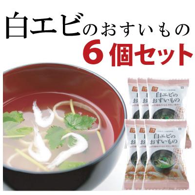 【高級料亭の味】白エビのおすいもの 6個セット (3食入りBOX×2個)
