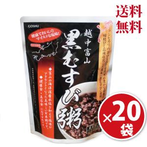 黒むすび粥 20袋 送料無料 コシヒカリ&古代米を掛け合わせた「むすび米」使用[p10]