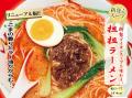 七味坦々麺