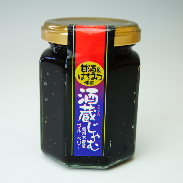 酒蔵ジャム 150g 信州木曽七笑農場のブルーベリー使用(甘酒&はちみつ入り)