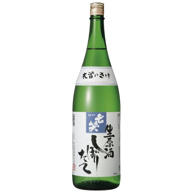 【季節限定】11月15日出荷開始 しぼりたて生原酒1.8L  七笑酒造