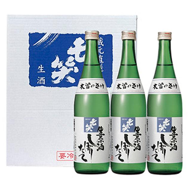 11月15日発送開始 しぼりたて3本セット蔵元直送 七笑酒造