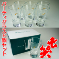七笑酒造限定品  パーティグラス(110mm) 1箱(6個セット)