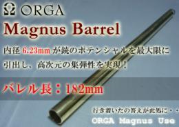 182mm Magnusバレル2nd