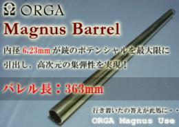 363mm Magnusバレル2nd