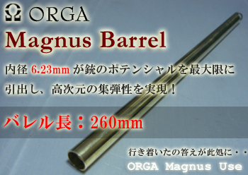 260mm Magnusバレル2nd