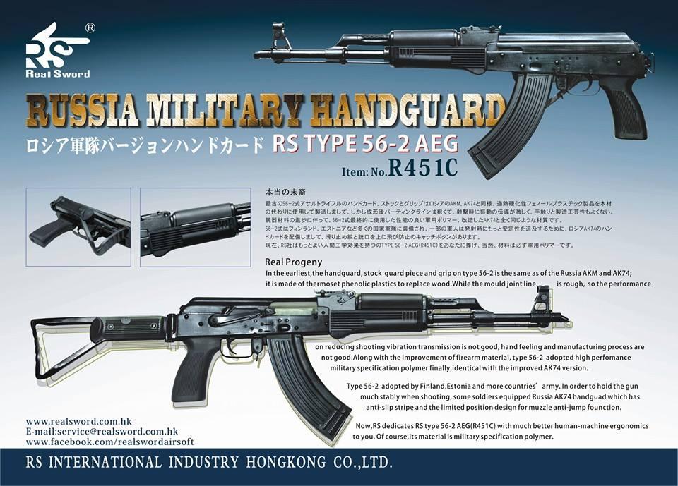 RSリアルソード 電動ガン 56-2式 ロシア軍ハンドガード仕様