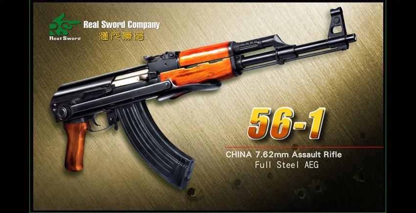 RSリアルソード 電動ガン 56-1式