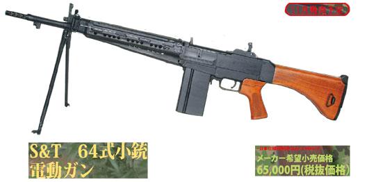 S&T 電動64式小銃専用マガジン 380連 予約品