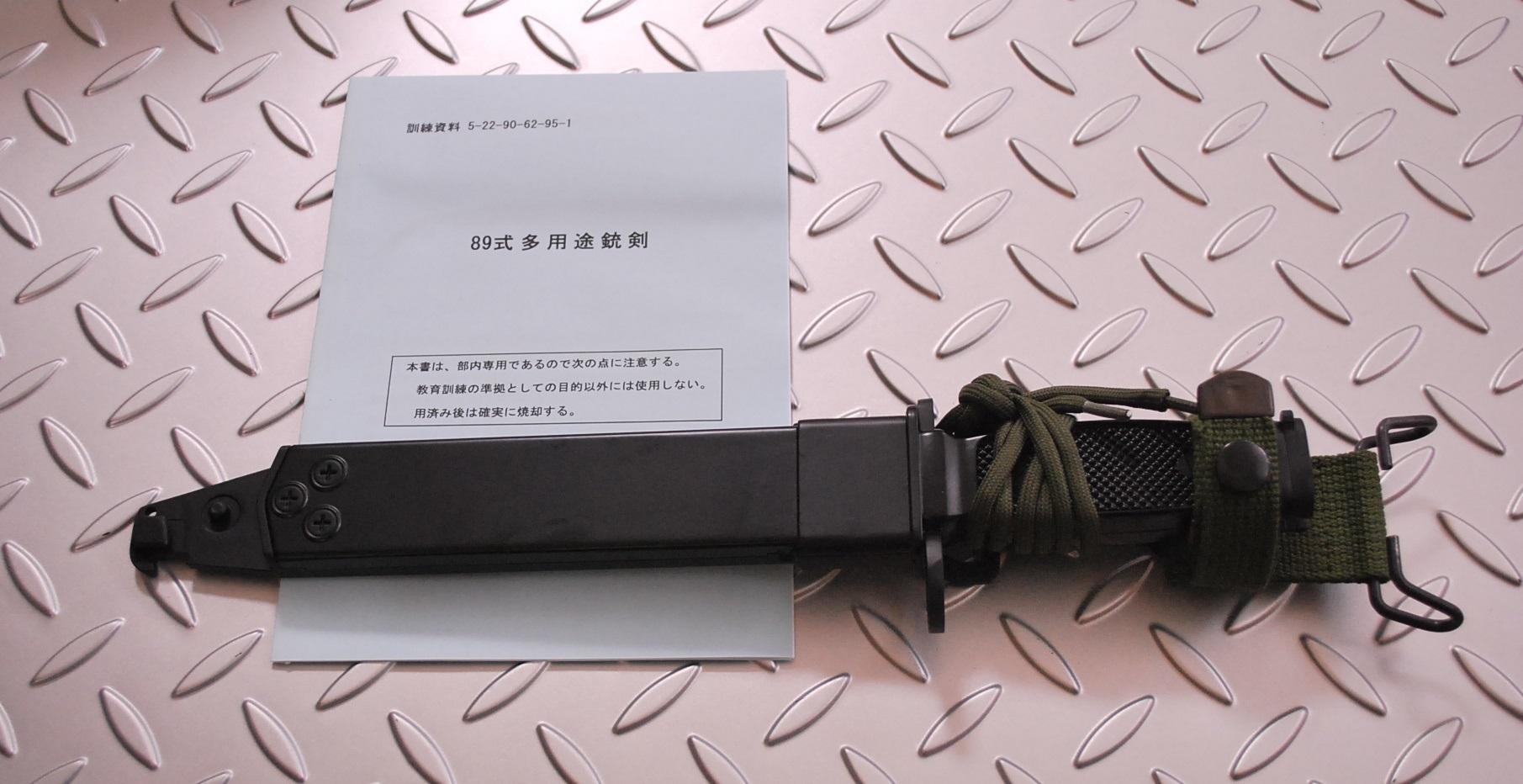 陸上自衛隊 89式小銃用多用途銃剣外形モデル  MDN