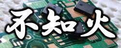 陽炎4型B89式用 電動ガン用電子トリガーハイパフォーマンスモデル(セレクター光センサーモデル)