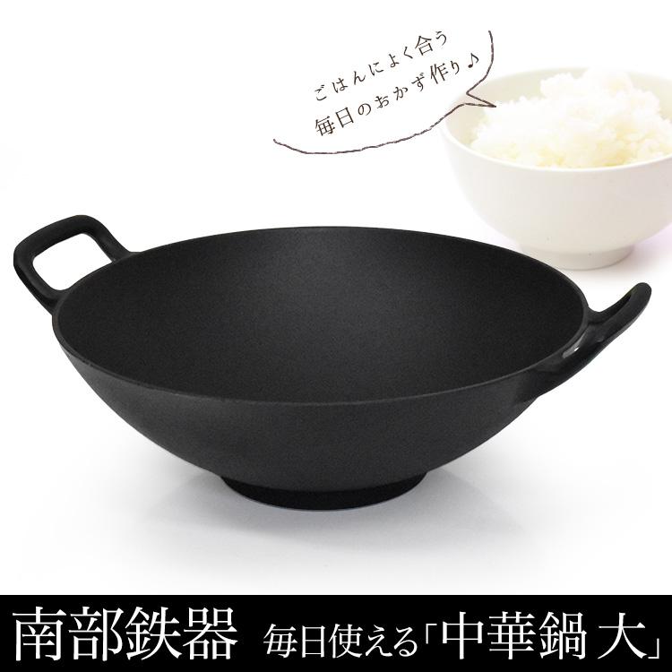 南部鉄器 中華鍋 (大) 31.5cm 直火/IH/ガスコンロ 対応