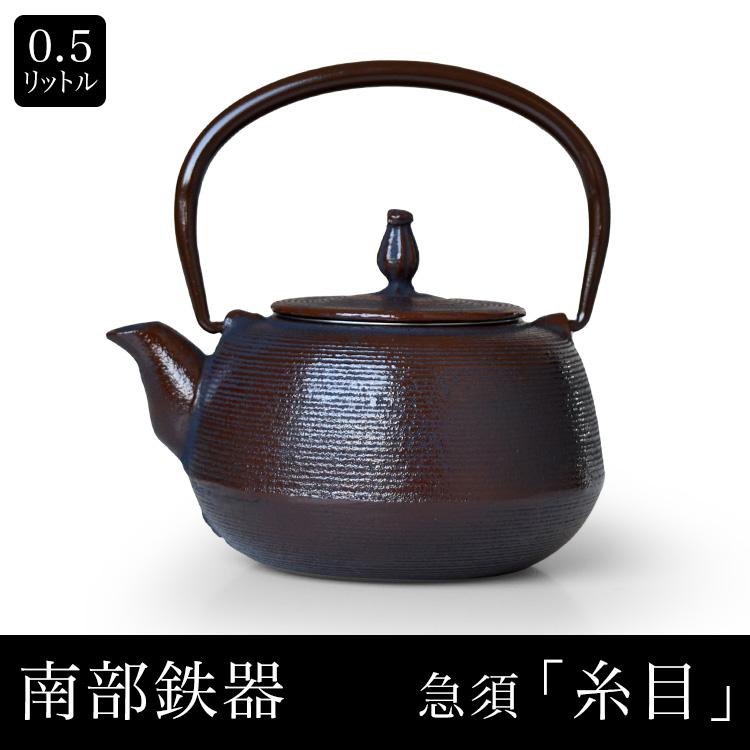 南部鉄器 南部小鉄瓶 急須 兼用瓶 『糸目』 0.5L