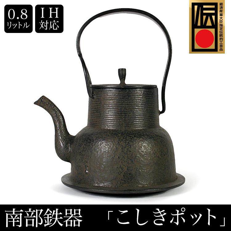 南部鉄器 南部鉄瓶 『こしきポット』 0.8L IH対応 / 直火対応 やかん ケトル