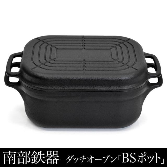南部鉄器 ダッチオーブン BSポット 直火/IH/ガスコンロ/オーブン 対応