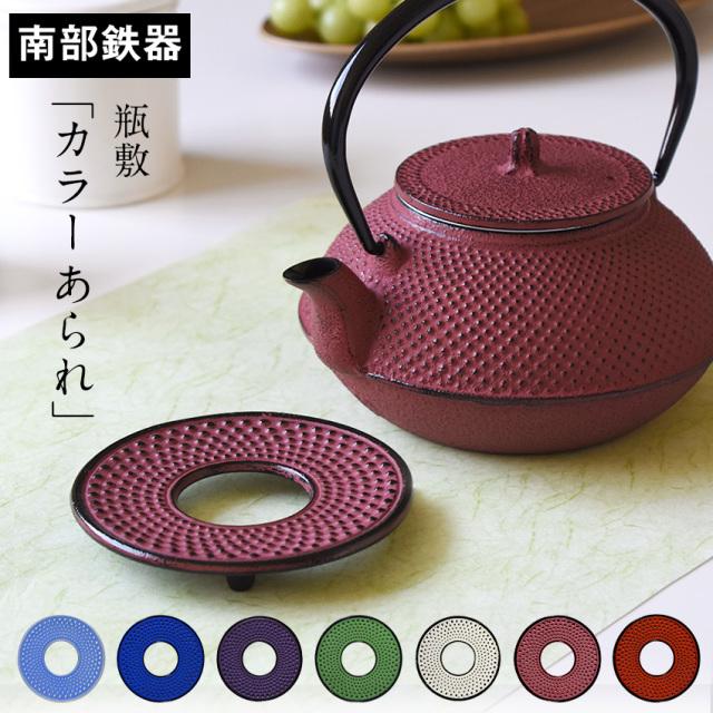 南部鉄器 瓶敷 アラレ 別注カラー