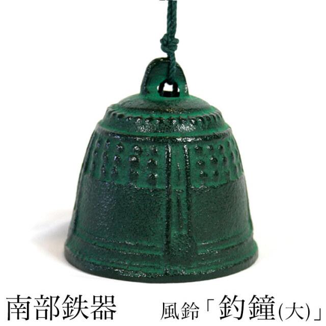 南部鉄器 風鈴 釣鐘(大)