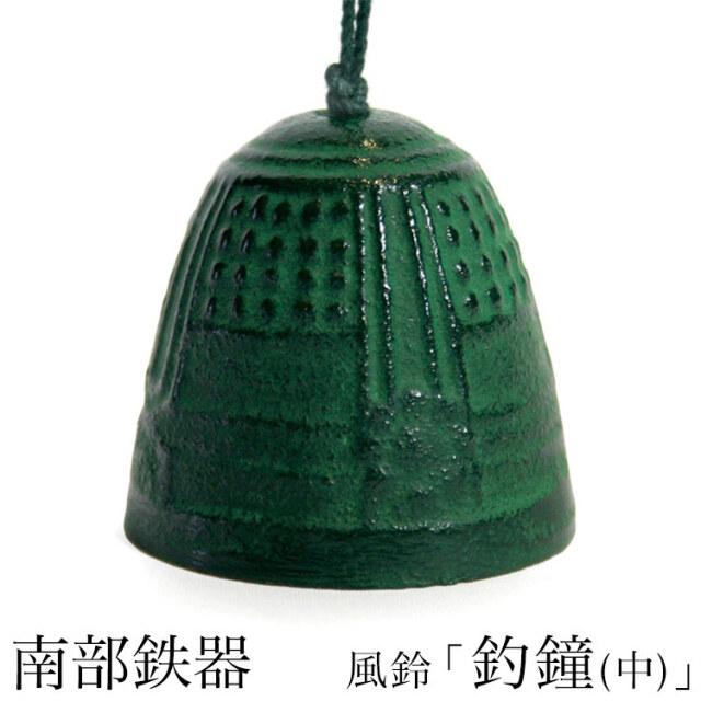 南部鉄器 風鈴 釣鐘(中)