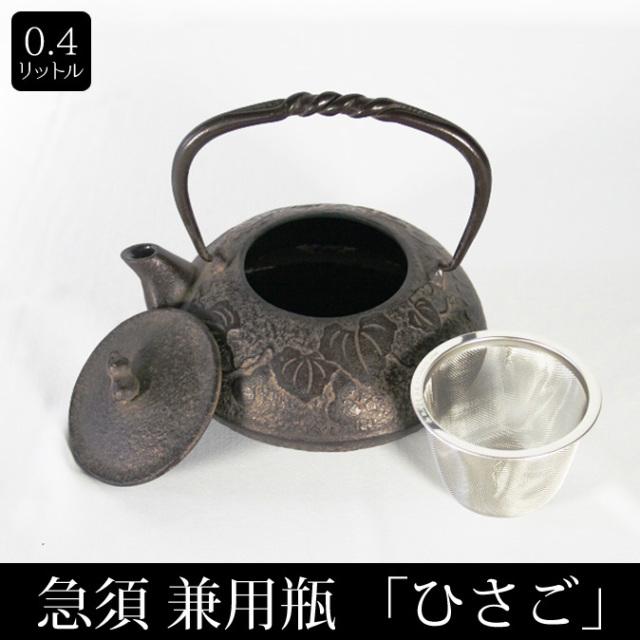 南部鉄器 南部小鉄瓶 急須 茶瓶 『ひさご』 0.4L